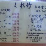 38941614 - 残念ながら、天ぷら盛合せは中止(T-T)