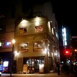 ワールド チャイニーズ キッチン ルーラン - 外観 3階建の一軒屋中華バル