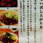ひつまぶし名古屋備長 - 美味しい召し上がり方