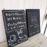 椿サロン - 入口 黒板メニュー