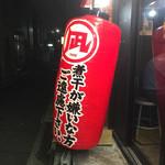 すごい煮干ラーメン凪 - 超デカい赤ちょうちん