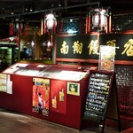 Nanshoumantouten - 南翔饅頭店 2015年4月利用