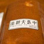38947059 - 丹波栗ロール 1,200円(税抜)