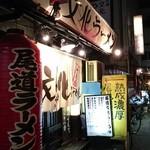 尾道文化ラーメン - 外観♪