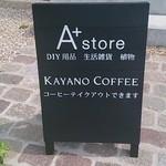 カヤノ コーヒー -