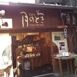 月のとき - Cafe『月のとき』さんの店舗外観~♪(^o^)丿
