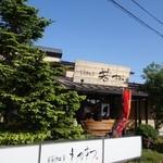 夢菓詩工房 わかまつ - (2015/5月)外観
