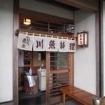 川魚料理 魚庄 -