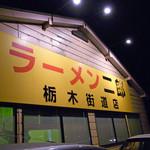 ラーメン二郎 栃木街道店 -