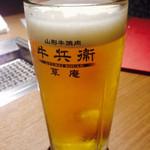 牛兵衛 草庵 - ビールからのスタート