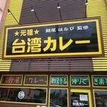 元祖台湾カレー - 看板