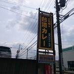 元祖台湾カレー - 道から見える看板