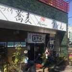 増田屋 -