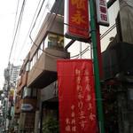 中国料理東順永 - 2015.6