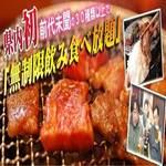 sumiyaki SAKYO酒処 -