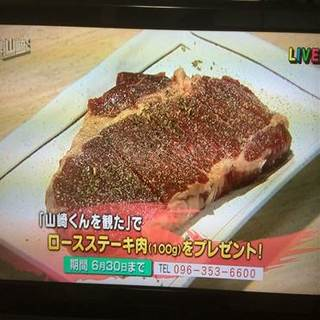週刊山崎くんで放送されました☆