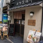 本町製麺所 本店 - 外観