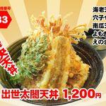 多賀サービスエリア(上り線)フードコート - 料理写真:出世太閤天丼1200円