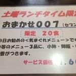 魚処丸正 - おまかせ007