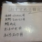 魚処丸正 - おまかせ丼