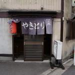 くろ田 - 入口