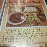 花菜 - ネパールカレーセット