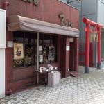 アンクル - お店外観 渋さが好きです(^O^☆♪