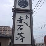 赤石藩 - お店の看板