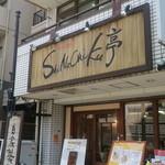 ShiNaChiKu亭 - 看板