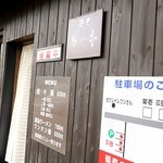 菊壱 - 外観