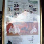 醐山料理 雨月茶屋 - 看板メニュー