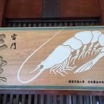 雷門 三定 - 外観(日本最古の天ぷら)看板