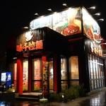 味千拉麺 - 2014年11月