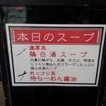 麺屋 侍 - (2015,06/11)