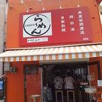 ishigufu-ra-men - 店舗入り口