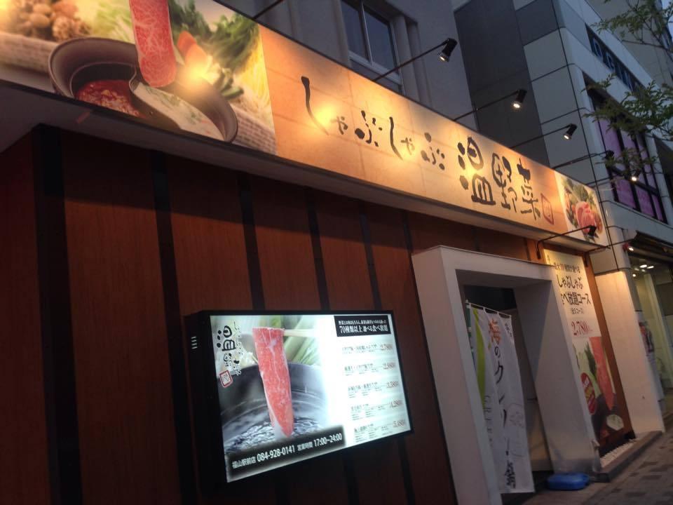しゃぶしゃぶ温野菜 福山駅前店