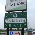 龍のらんぷ - 看板