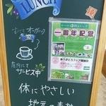 龍のらんぷ - 開店して1周年