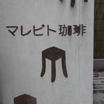 マレビトコーヒー - 看板