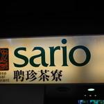 聘珍茶寮 SARIO - 2015年6月