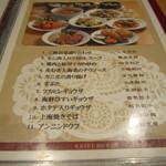 慶福楼 - メニュー コース2