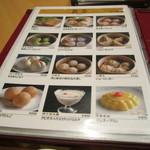 慶福楼 - メニュー7 飲茶