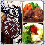 おいしい台所 - 鎌倉 おいしい台所 ビーフシチュー(2,500円)