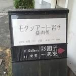 Issaryou - 入り口看板