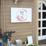鯉庵 - 店の正面