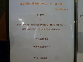 ルカ ジュナ - 昼夜コースメニュ~②