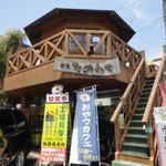 工場レストラン健食たぬみせ - 納豆関連商品の販売店