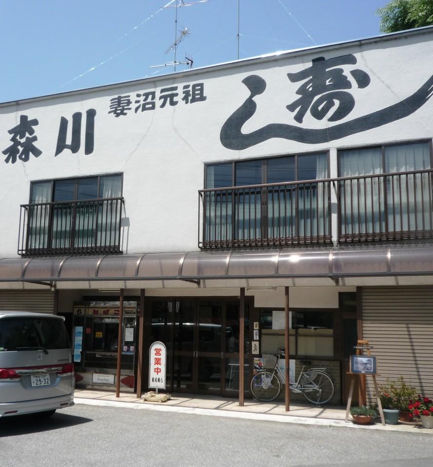 森川寿司店