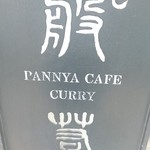 般゜若 PANNYA CAFE CURRY - 看板