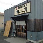 麺鮮醤油房 周月 - 店舗外観。